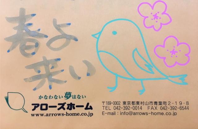レター3月号のイラスト&筆文字 (640x419).jpg