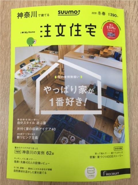 注文住宅 表紙1 (480x640).jpg