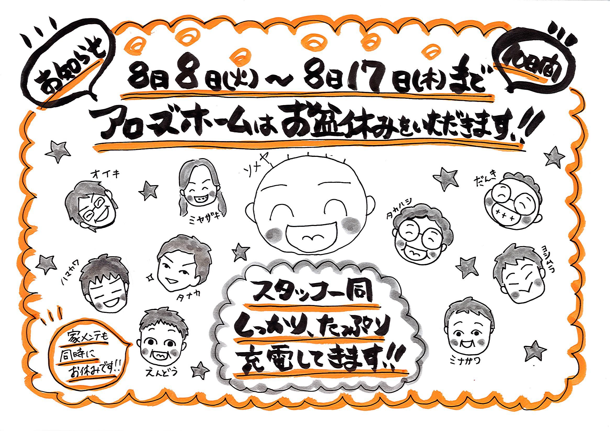 00  お盆休みのお知らせ 2908.jpg