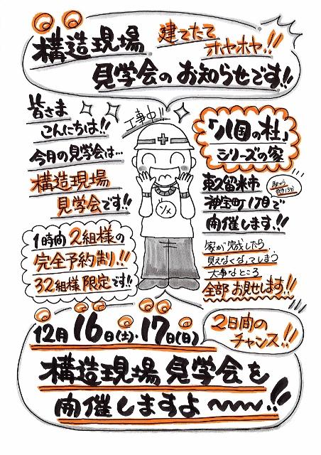 2912構造 Page1 (452x640).jpg