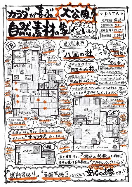 2912構造 Page3 (452x640).jpg