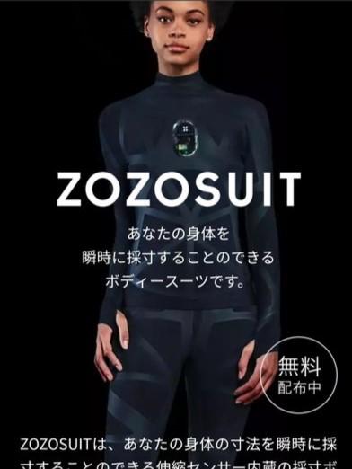 ZOZOTAWN 採寸スーツ3.jpg